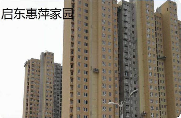启东惠萍家园